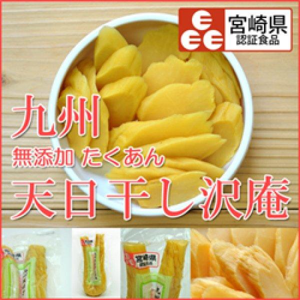 Photo1: Japan Miyazaki Prefecture Famous Pickles (Additive-free Chemical Seasoning) Kimura Pickles (1)