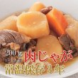 Photo1: Japanese Side Dishes Meat and Potatoes JAGAIMO 200g (3 Years Long Term Storage Survival Foods / Emergency Foods) (1)