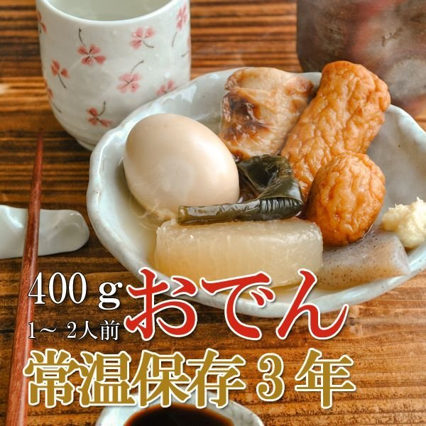Photo1: Japanese Food - Japanese Side Dishes Oden 400g (Long Term Storage Survival Foods / Emergency Foods) (1)