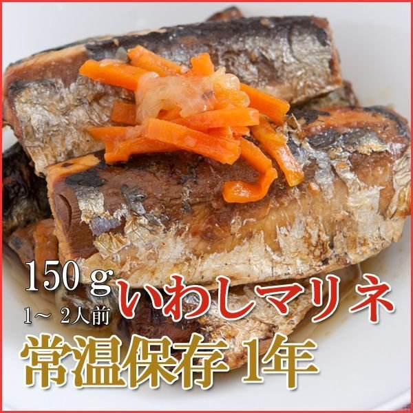 Photo1: Japanese Side Dishes Sardine in Marination 150g (1 Years Long Term Storage Survival Foods / Emergency Foods) (1)