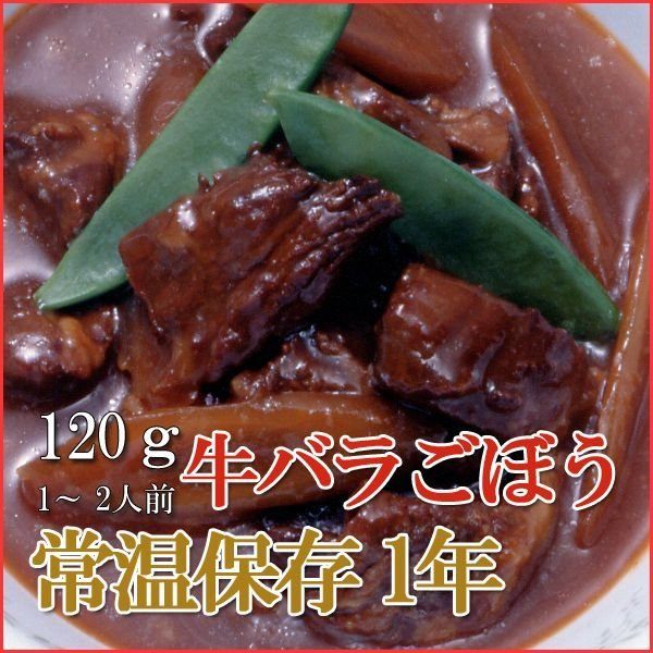 Photo1: Japanese Side Dishes Beef & Burdock Vegetables 120g (1 Years Long Term Storage Survival Foods / Emergency Foods) (1)