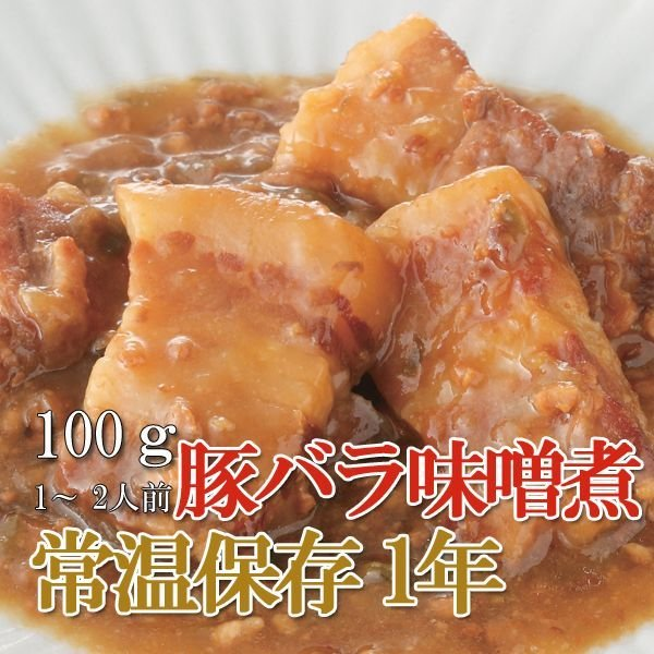 Photo1: Japanese Side Dishes Boiled Pork with Miso  100g (1 Years Long Term Storage Survival Foods / Emergency Foods) (1)