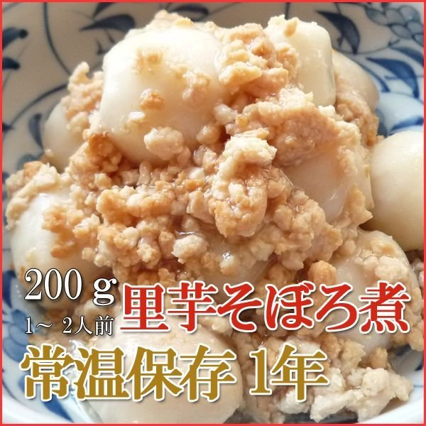 Photo1: Japanese Side Dishes Taro with Minced 200g (1 Years Long Term Storage Survival Foods / Emergency Foods) (1)