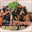 Photo1: Japanese Side Dishes Vegetables boiled with Sea Vegetable Hijiki 200g (1 Years Long Term Storage Survival Foods / Emergency Foods) (1)