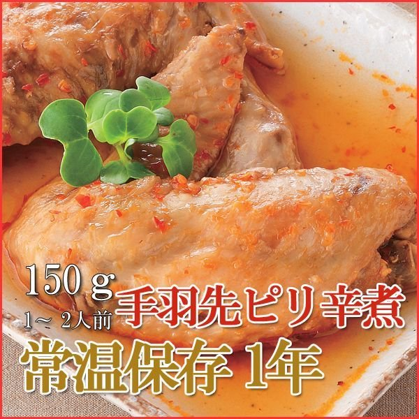 Photo1: Japanese Side Dishes Spicy Chicken Wing 150g (1 Years Long Term Storage Survival Foods / Emergency Foods) (1)