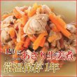 Photo1: Japanese Side Dishes Ginger Clams with Carrots 100g (1 Years Long Term Storage Survival Foods / Emergency Foods) (1)