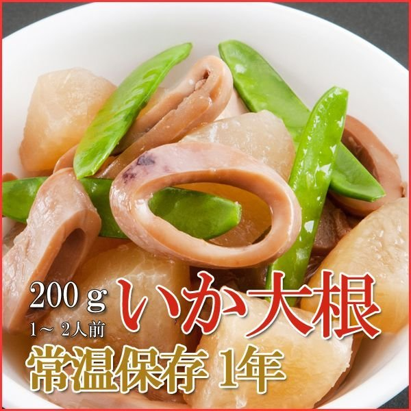 Photo1: Japanese Side Dishes Squids Stew with Radish 200g (1 Years Long Term Storage Survival Foods / Emergency Foods) (1)