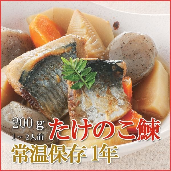 Photo1: Japanese Side Dishes Boiled Herring Fish with Bamboo Shoots 200g (1 Years Long Term Storage Survival Foods / Emergency Foods) (1)