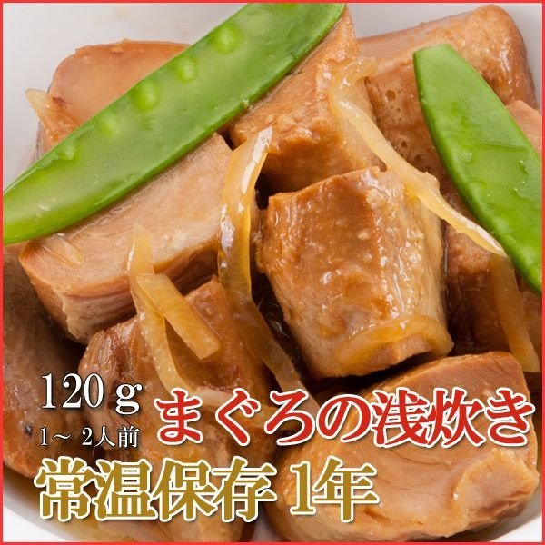 Photo1: Japanese Side Dishes Stew Tuna 120g (1 Years Long Term Storage Survival Foods / Emergency Foods) (1)