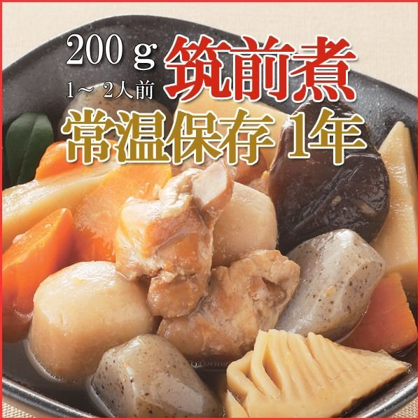 Photo1: Japanese Side Dishes Chicken Stew with Taro, Carrot, etc. 200g (1 Years Long Term Storage Survival Foods / Emergency Foods) (1)