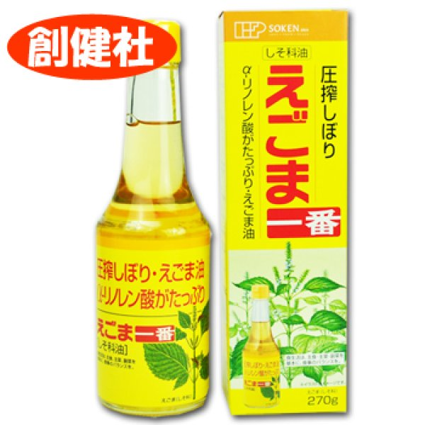 Photo1: Made In Japan Squeezed Sesame Oil (Perilla family Sesame) 270g (1)