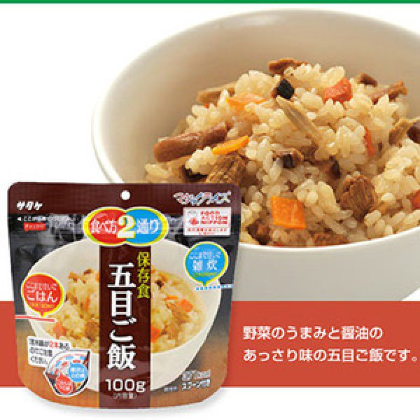 Photo1: Satake 'Magic Rice' Preservative Japanese subgum steamed rice 100g (1)