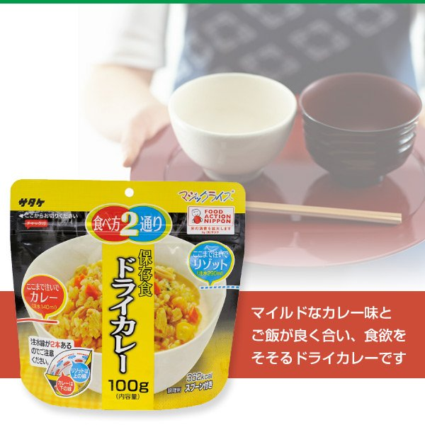 Photo1: Satake 'Magic Rice' Preservative dried curry rice 100g (1)