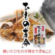 Photo1: Unconventional dried horse mackerel made in Japan (1)