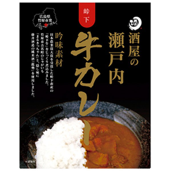 Photo1: Retort curry sauce from Local kitchen Setouchi brand beef curry (200g) from Takehara City, Hiroshima Prefecture (1)