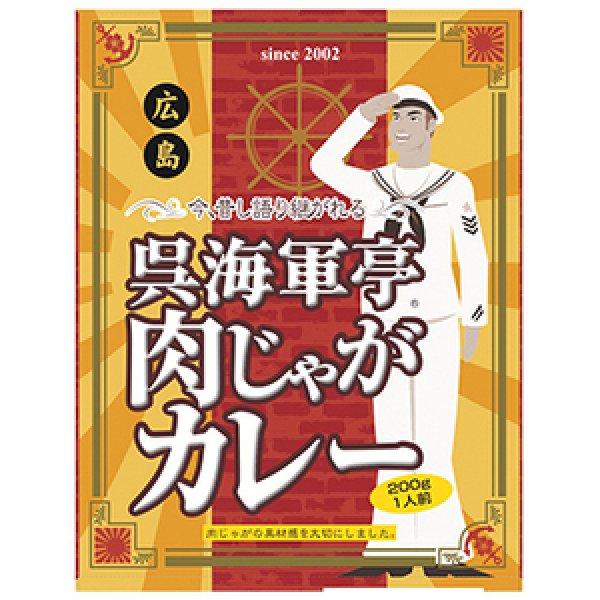Photo1: Retort curry sauce from Local kitchen'Niku-jaga' beef and potato curry (200g) from Kure City, Hiroshima Prefecture (1)