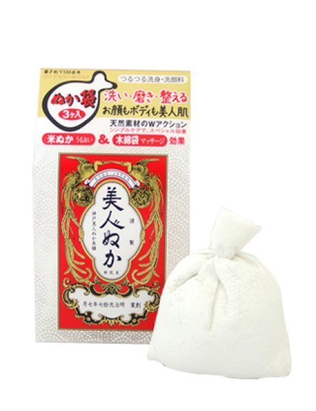 Photo1: Traditional Japanese cosmetics Rice-bran Soap 'Bijin' Rice Bran bag(3 pieces) (1)