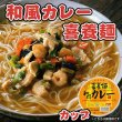 Photo1: Premium Freeze-dried Kiyoumen's Japanese somen noodle with curry soup 67g (1)