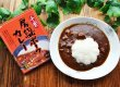 Photo3: Famous Chiba Bousou Peninsula's easy and quick retort pork curry 200g (3)