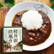 Photo2: Famous Karuizawa's easy and quick retort western style beef curry 200g (2)