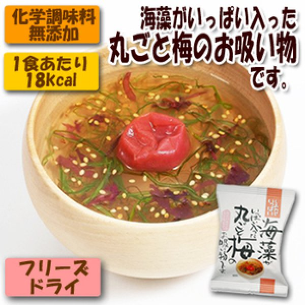 Photo1: No addiction, No seasoning seaweed and ume's (Japanese plum) Freeze-dried soup 10p (1)