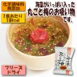 Photo2: No addiction, No seasoning seaweed and ume's (Japanese plum) Freeze-dried soup 10p (2)
