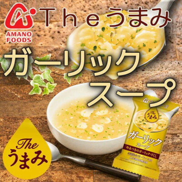 "Photo1: AMANO FOODS Freeze-drying Garlic soup ""The UMAMI""(1 serving) (1)"