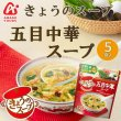 "Photo1: AMANO FOODS Freeze-dried Food ""Today's Soup"" (Chinese soup with five ingredients) 5packs (1)"