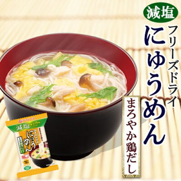 Photo1: AMANO FOODS Freeze-Drying  Low salt Japanese Hand-Pulling Nyumen with Mild Chicken Dashi (1)