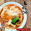 Photo1: Animal-Free Ramen (flavored with pork bone)  (1)