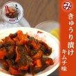 Photo1: Domoto Syokuhin GOHAN NO OTOMO Canned Cucumber (Kimchi) 70g (1)