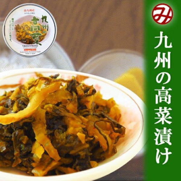 Photo1: Domoto Syokuhin GOHAN NO OTOMO Canned Leaf Mustard  70g (1)