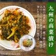 Photo2: Domoto Syokuhin GOHAN NO OTOMO Canned Leaf Mustard  70g (2)