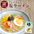 Photo1: Certified Halal Non-fried Instant Noodle (Shio salt soup)  (1)