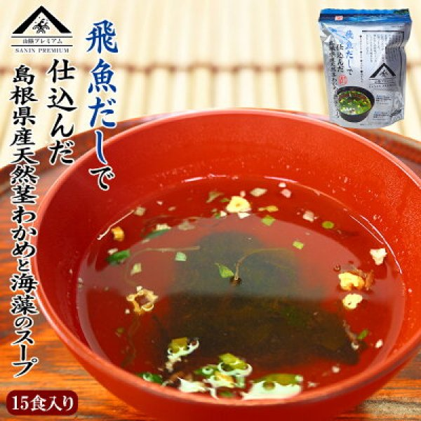 Photo1: Instant Kuki-Wakame Seaweed Soup with Flying Fish Broth (15 servings) (1)