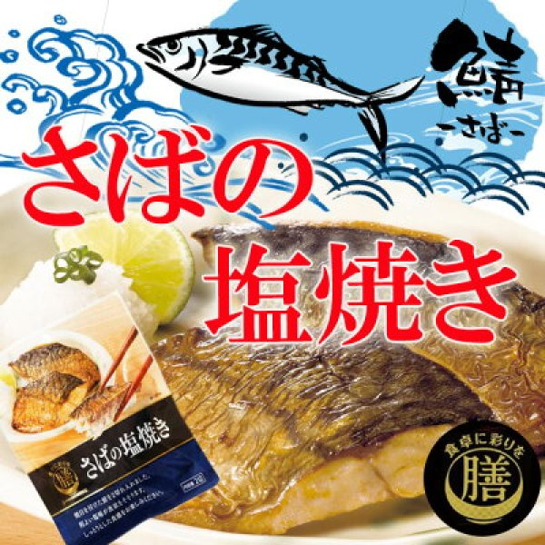 Photo1: Grilled mackerel 2 pieces (1)