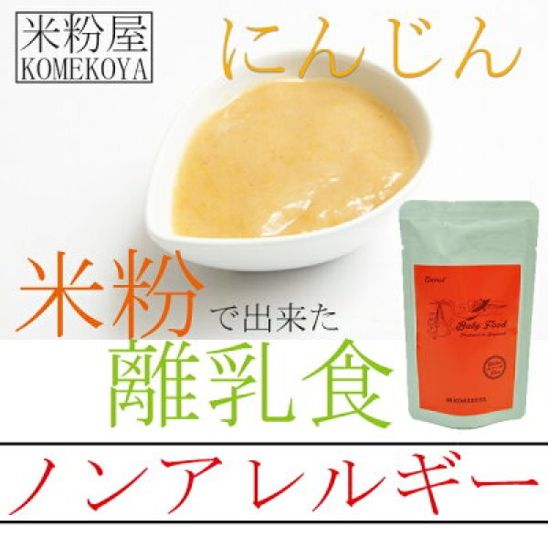 Photo1: Rice powder baby food Carrot 100g (for 5months or older) NO MSG Allergen-free (1)