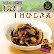Photo1: Simmered Hijiki Seaweed with various vegetables 85g Ready-to-eat dish (1)