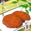 Photo1: 'Ajiten' Fried Horse mackerel Fish Cake from Kyushu Island 25gx2 pieces (1)