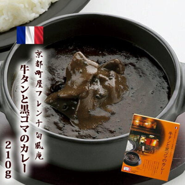 "Photo1:  Beef Tongue and Black Sesame Curry by ""SyunPuuAn"" 210g (1)"