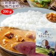 Photo1: Yoshioka Farm's Naruto-Kintoki Curry 200g (1)