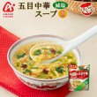 Photo1: Freeze-dried Low Sodium Chinese Soup (5 servings) 'Soup of the Day' by Amano Foods (1)