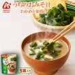 Photo1: Freeze-dried Miso Soup with Wakame seaweed and Fried thin tofu 'Miso soup from my home' by Amano Foods (1)