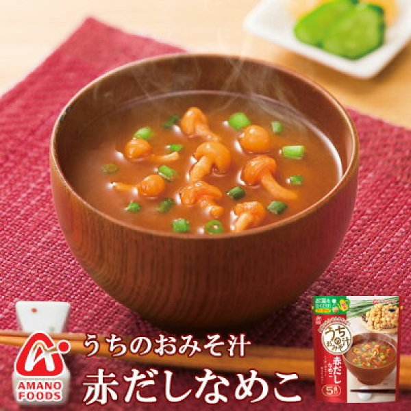 Photo1: Freeze-dried Red Miso Soup with Pholiota Nameko Mushroom 'Miso soup from my home' by Amano Foods (1)