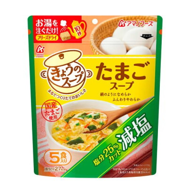 Photo1: Freeze-dried Low Sodium Egg Soup (5 servings) 'Soup of the Day' by Amano Foods (1)