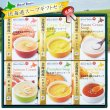 Photo1: Hokkaido Soup Gift Set 6 Different Kinds 4 Servings per Piece (1)