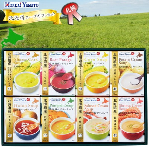 Photo1: Hokkaido Soup Gift Set  8 Different Kinds  4 Servings per Piece (1)