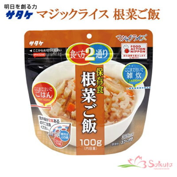 "Photo1: SATAKE ""Magic Rice"" (mixed with root vegetables) (1)"