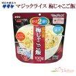 "Photo1: SATAKE ""Magic Rice"" (mixed with plum & dried young sardines) (1)"