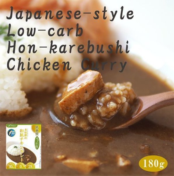 Photo1: [Low Carb] Japanese-style Hon-karebushi Chicken Curry 180g Pre-cooked Pouch (1)